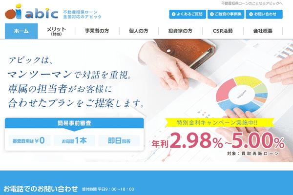 アビック/事業者向け不動産担保ローン