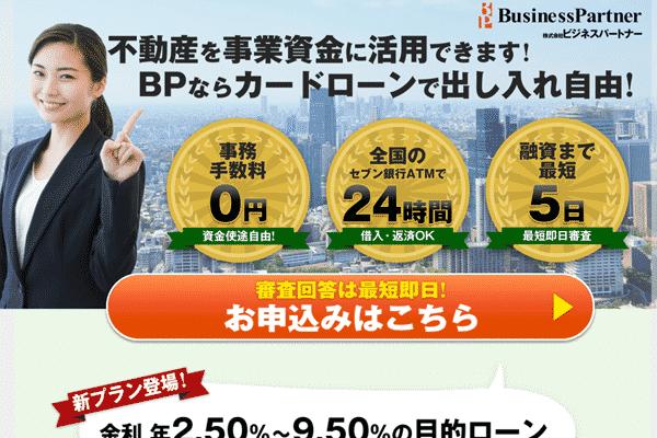 ビジネスパートナー/不動産担保フリーローン