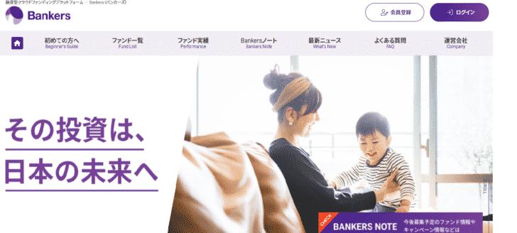 Bankers(バンカーズ)