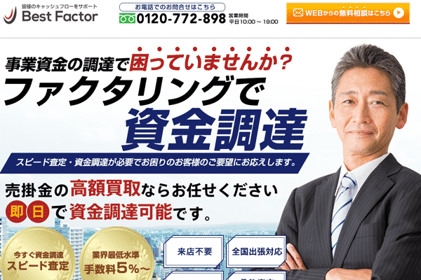 BestFactor/ファクタリング