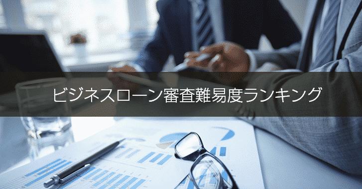 ビジネスローン審査難易度ランキング