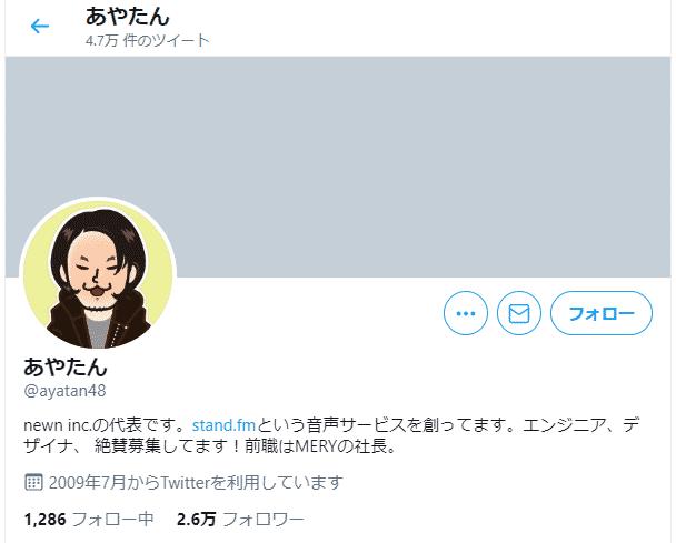 中川綾太郎