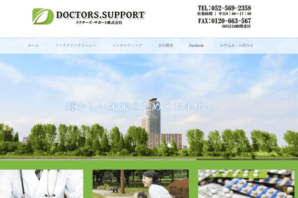 ドクターズ・サポート/ファクタリング