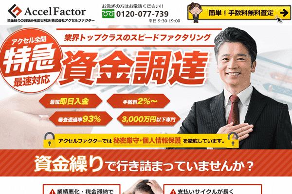 アクセルファクター/ファクタリング