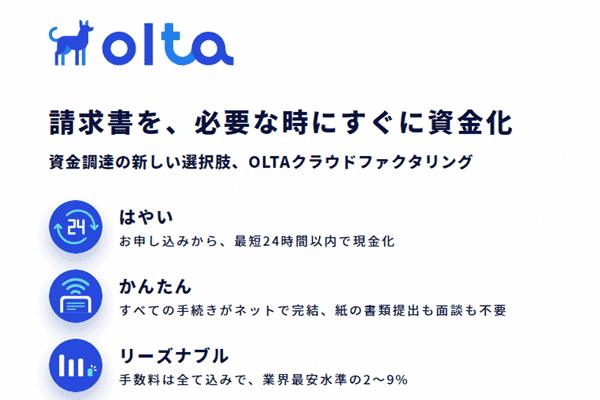OLTA(オルタ) /クラウドファクタリング