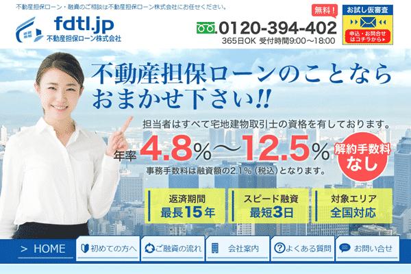 fdtl.jp/事業者向け不動産担保ローン