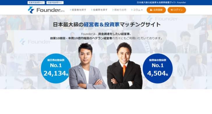 Founder(ファウンダー)