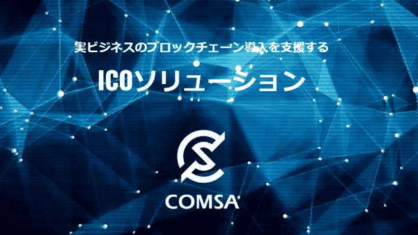 日本最大規模のICO「COMSA」