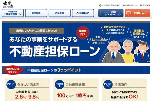 出光クレジット/事業者向け不動産担保ローン