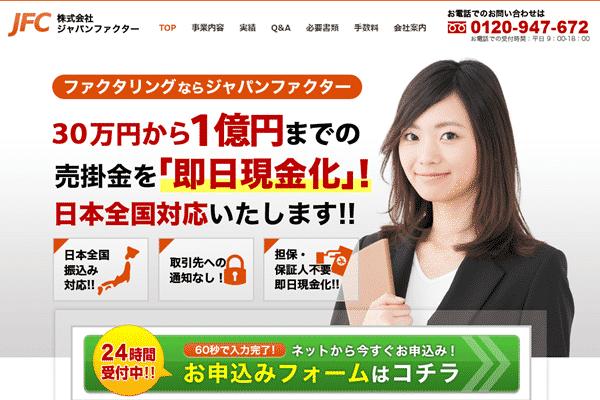ジャパンファクター/ファクタリング