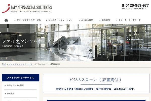 ジャパン・ファイナンシャル・ソリューションズ「ビジネスローン( 証書貸付 )」