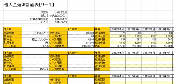 借入金返済計画表【リース】