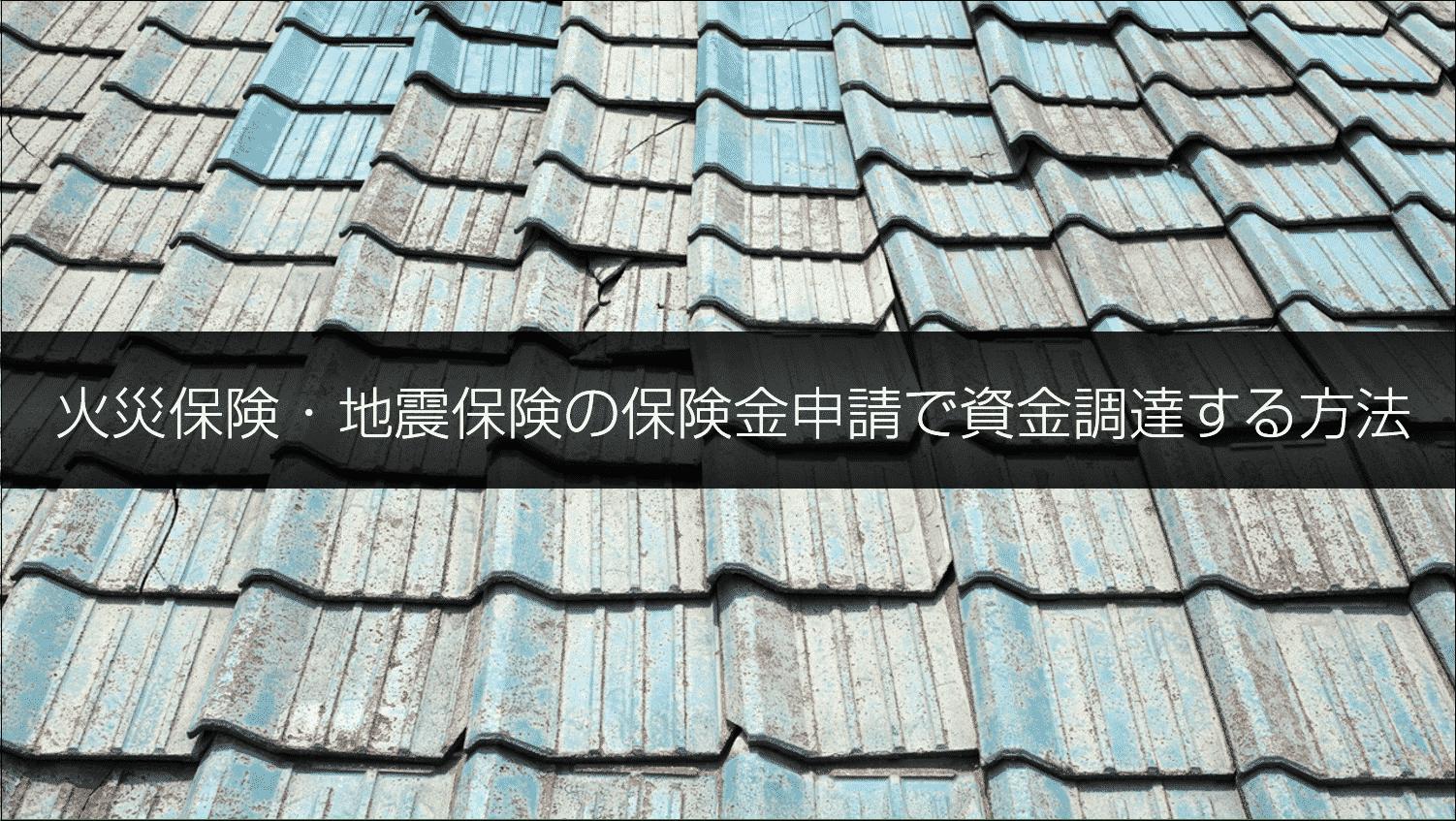 保険 保険 火災 地震