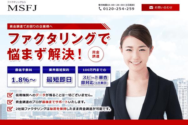 MSFJ/ファクタリング