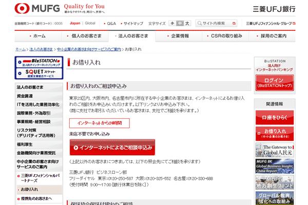 三菱東京UFJ銀行「ビジネスローン融活力」