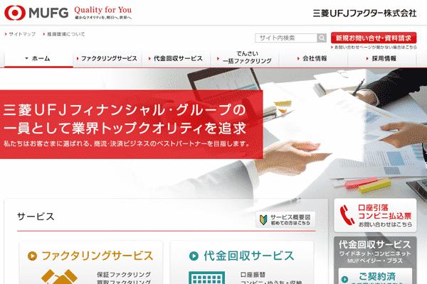 三菱UFJファクター/ファクタリング