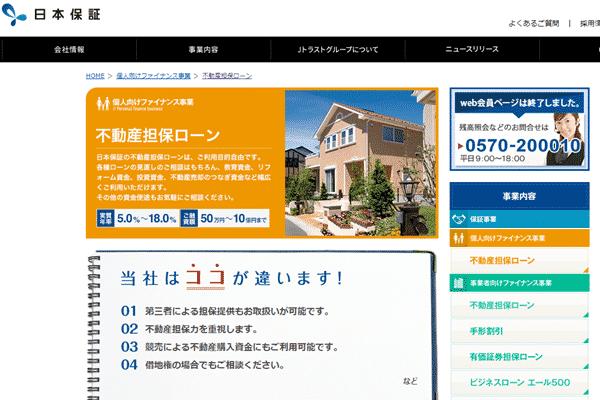 日本保証/不動産担保ローン