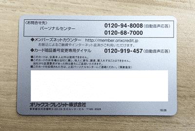 1.ローンカード