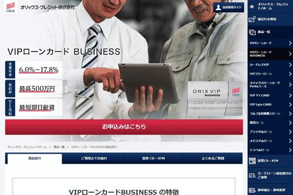 オリックスVIPローンカード BUSINESS