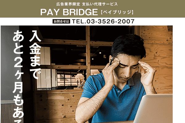 PAYBRIDGE/広告業界限定ファクタリング