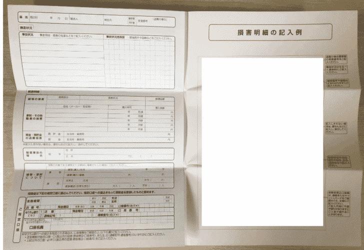 手順その6.保険会社から申請書が届く