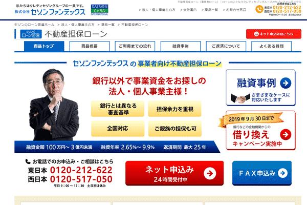 セゾングループ → セゾンファンデックス