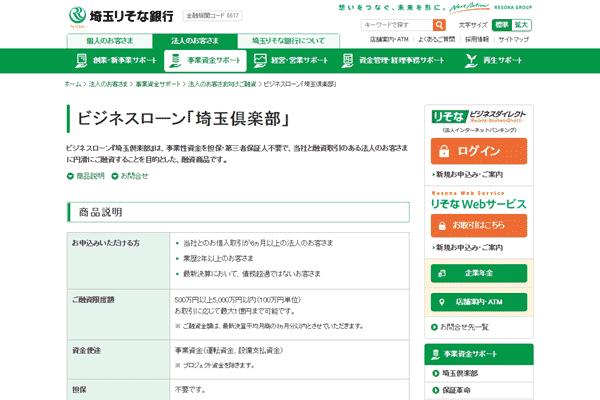 ビジネスローン「埼玉倶楽部」