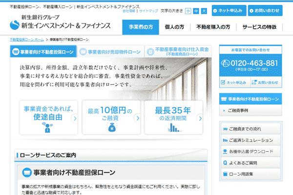 新生インベストメント&ファイナンス/事業者向け不動産担保ローン