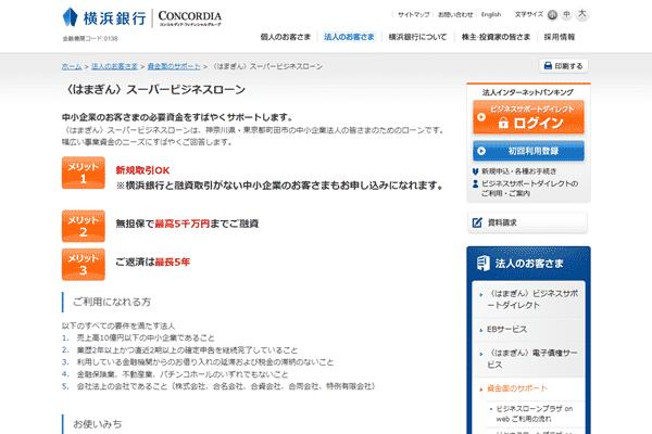静岡銀行「ビジネスクイックローン」