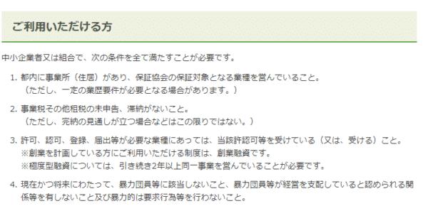 制度融資「東京都中小企業制度融資」