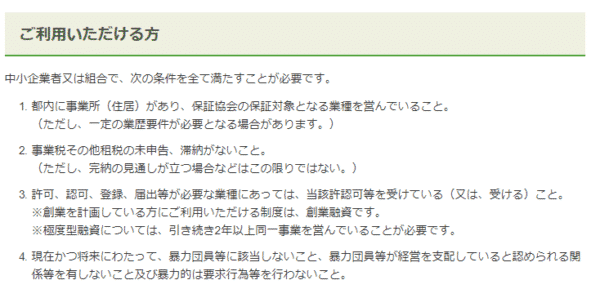 東京都中小企業制度融資「創業融資」の利用条件