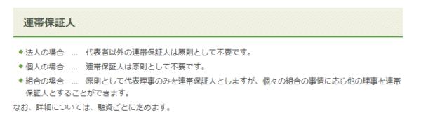 「東京都中小企業制度融資」の創業融資は