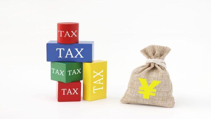 有利発行と税金との関係