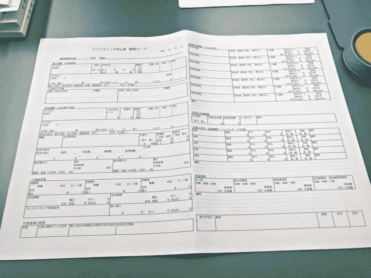 ファクタリング申込書(顧客カード)