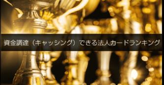 【保存版】資金調達(キャッシング)ができる法人カード人気ランキング10選